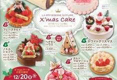 クリスマスケーキの御予約 開始いたしました。