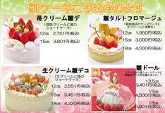 雛祭りケーキご予約承ります。
