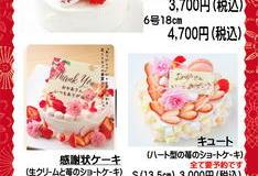 母の日ケーキ ご予約承ります。